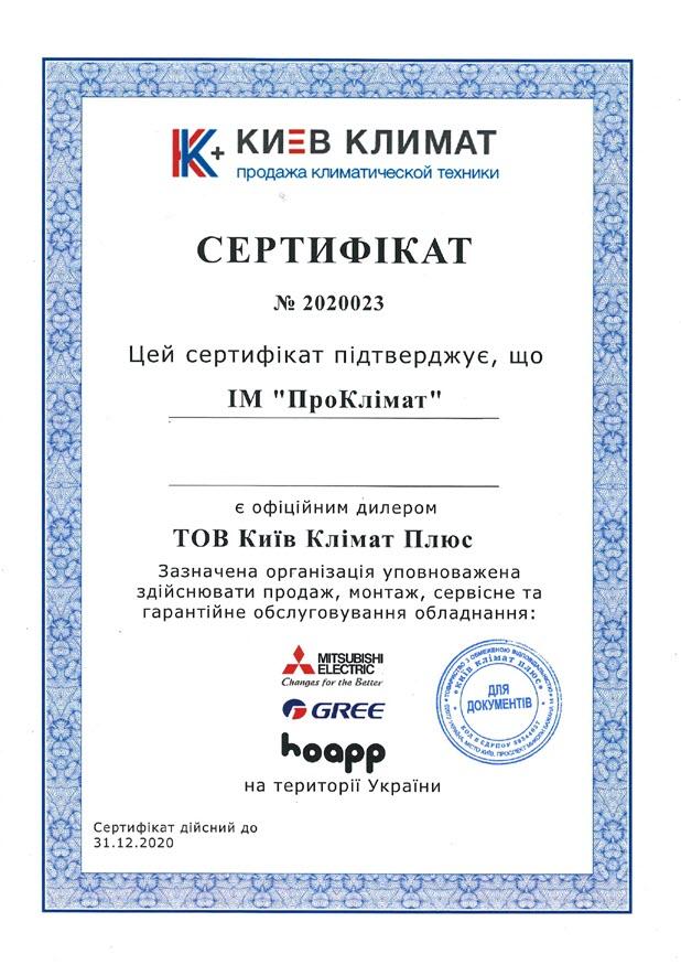 Сертификат дилера 2020