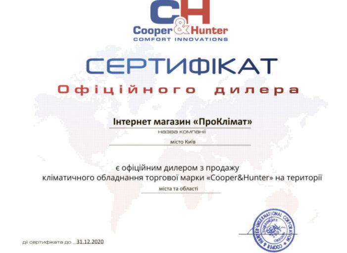 Сертификат дилера Cooper&Hunter 2019 ИМ ПроКлимат