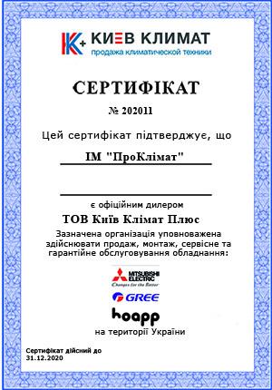 Сертификат дилера GREE 2020